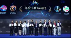 华侨城获博鳌国际旅游传播大奖