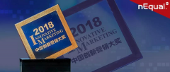 nEqual 荣获 2018 中国创新营销两项大奖