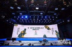 第二届中国•建水紫陶文化