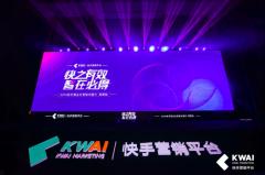 2019快手商业化营销中国行