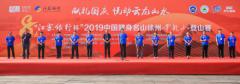 中国健身名山赛首次携手华