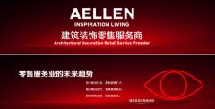 推动建筑装饰零售变革 AELLEN价值网络引热议