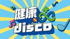 """""""2019微医健康节""""唱响互联网医疗界嘻哈精神"""