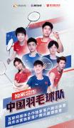 金牌战队+1!腾讯赢德体育获得中国羽毛球队