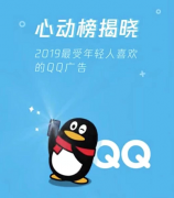 2019年最受欢迎的QQ广告蕴含着哪些Z世代的营销