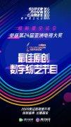 《超新星全运会》斩获亚洲电视大奖 体娱IP影