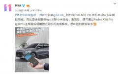 比亚迪DiLink携手小米推出NFC车钥匙,便利升级