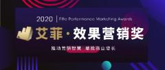 推动营销智慧,赋能商业增长 大中华区艾菲启