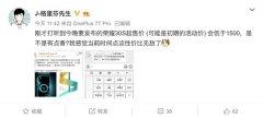 荣耀30S价格乌龙,用户直喊太便宜了吧?合作