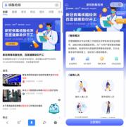 时代周刊关注中国线上医疗咨询行业 百度健康