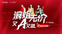 """讯飞AI营销发布30+女性洞察报告,解读""""姐姐"""