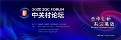 2020中关村论坛 猎豹移动解锁会展服务新姿势