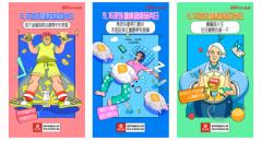 9.16京东健康超级品类日:轻松诠释年轻人的养