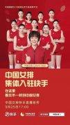 中国女排集体入驻快手!激活国字号IP多面价
