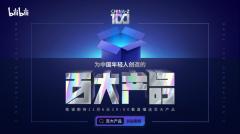 "B站首推""CHINA- Z 100""百大产品榜单,华为、老"