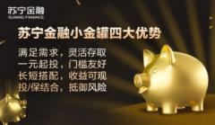 """货币基金收益走低 双十一苏宁金融""""小金罐"""""""