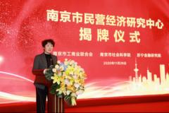 南京市民营经济研究中心揭牌 将为新南京建设