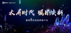 爱奇艺奇麟公布区域品牌营销解决方案:四端