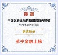 苏宁金融荣登2020中国优秀金融科技服务商先锋