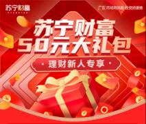 苏宁金融旗下苏宁财富送岁末福利 50元新人大
