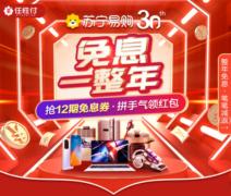"""苏宁将迎来30周年庆 任性付""""免息一整年""""全"""