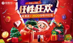 """苏宁任性付""""双旦""""狂欢免费赢最高2020元任性"""