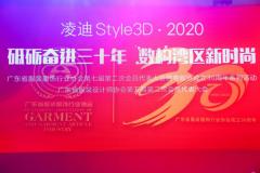 """达成""""粤""""定!Style3D与广东服装服饰行业协会"""