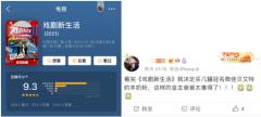 豆瓣开分9.3 《戏剧新生活》首播获用户好感冠