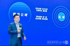 微盟集团COO尹世明:视频号是微信生态连接器