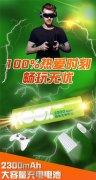 超霸电池子品牌100%必霸陪你畅玩春节