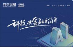 群雄竞逐金融科技新赛道 苏宁金融何以领跑?