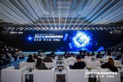 """「新生意 """"擎""""共赢」巨量中国城市峰会济南"""