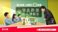 滴露x天猫欢聚日:专业除菌品牌打造娱乐化营