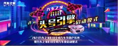 """818全球汽车节启动 多方联动首创行业""""头号引"""