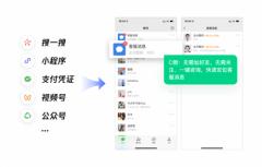 开启私域流量新玩法,腾讯云企点客服打通微信、QQ全社